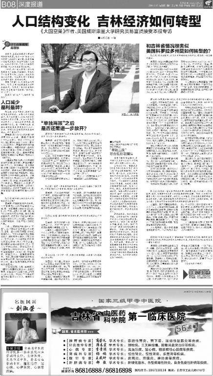 人口结构变化吉林经济如何转型-《新文化报》专访易富贤