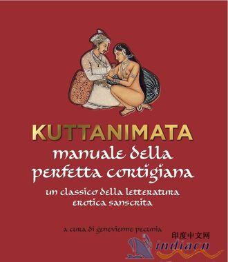 印度最著名的性爱书籍