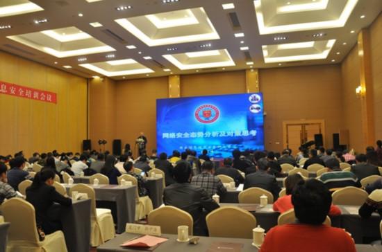 全国人口健康网络与信息安全培训会在厦门召开