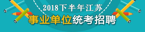 2018年江苏人口_2018年江苏徐州市中医院招聘护理人员80人简章