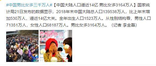 中国男女人口比例_人口老龄化男女比例失衡两年后光棍潮将会来袭?预测未来