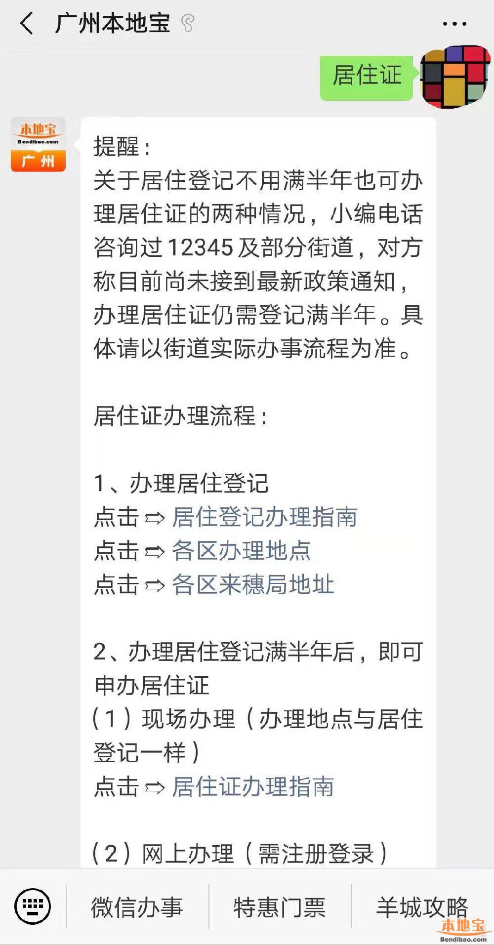 流动人口证_《广州市流动人口居住登记和居住证办理指引》政策解读