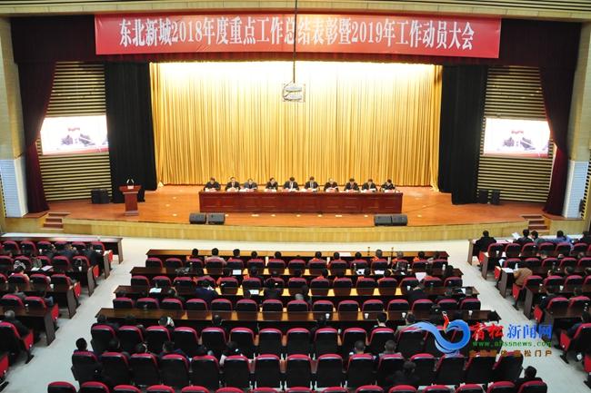 重点人口管控工作总结_宿松县东北新城召开2018年度重点工作总结表彰暨2019年