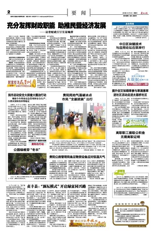 贞丰县有多少人口_2019贵州贞丰县龙场镇村常务干部和村后备干部选拔15人公告