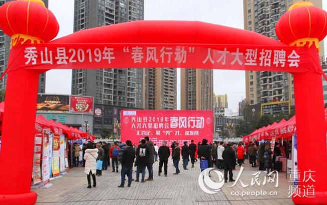 秀山县城有多少人口_重庆秀山第一口高温地热井成功出水