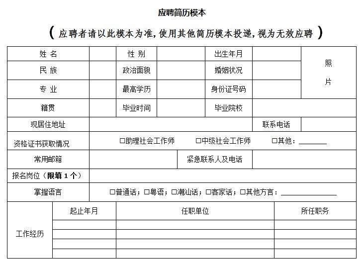 汕头市2018年人口_2018汕头市潮南区招聘事业单位工作人员考试总成绩及入围体