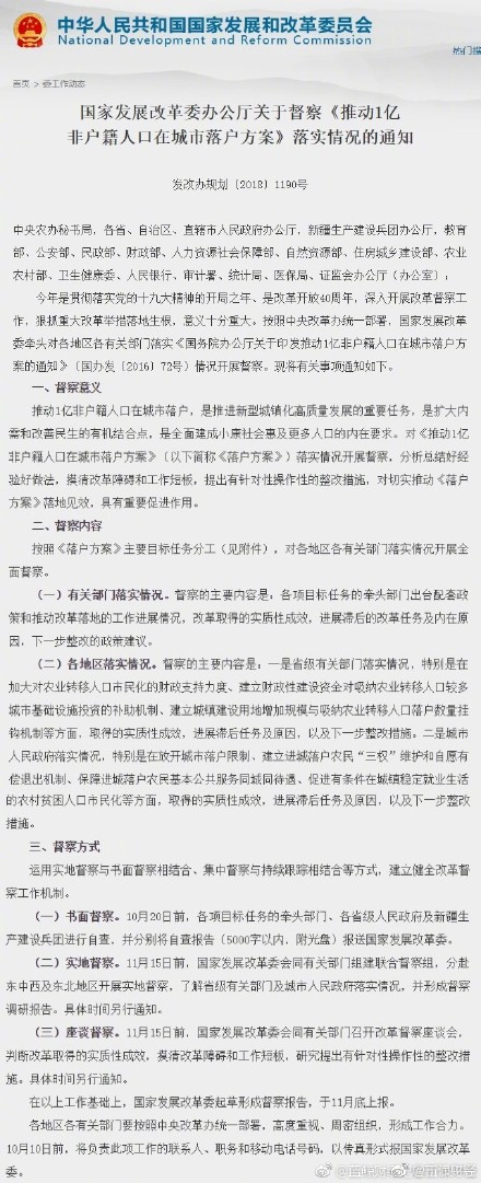 户籍人口排名_台州户籍人口数为605.4万人排名全省第三