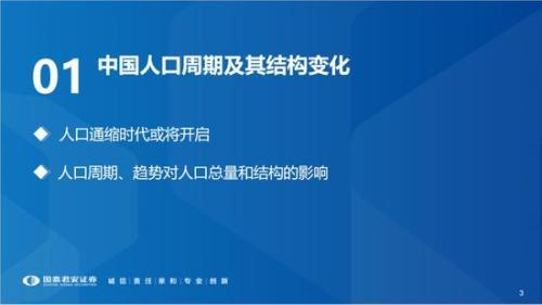 人口与经济编辑部_花长春:中国人口周期、经济趋势和资产配置