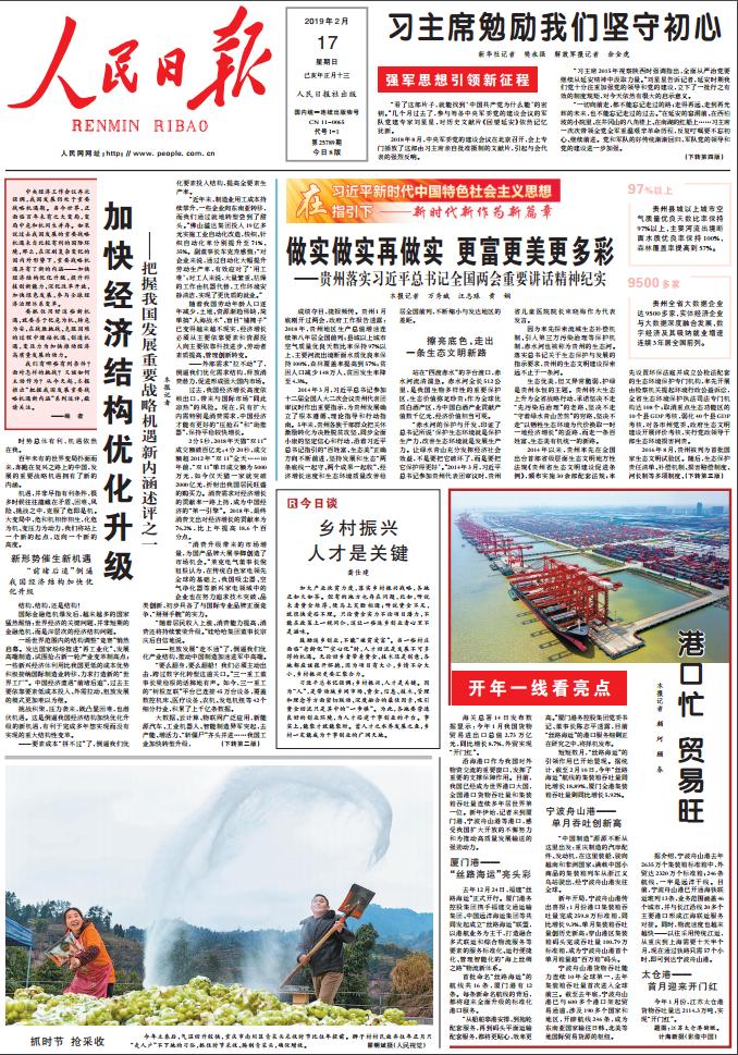 人口经济结构_从人口结构看中国经济中心西移