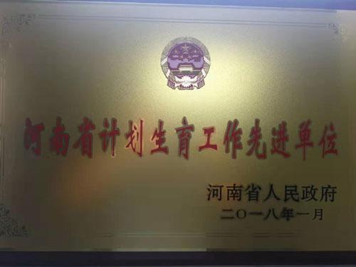 河南省人口与计划生育条?_原河南省人口和计划生育委员会巡视员赵长法被提起(2)